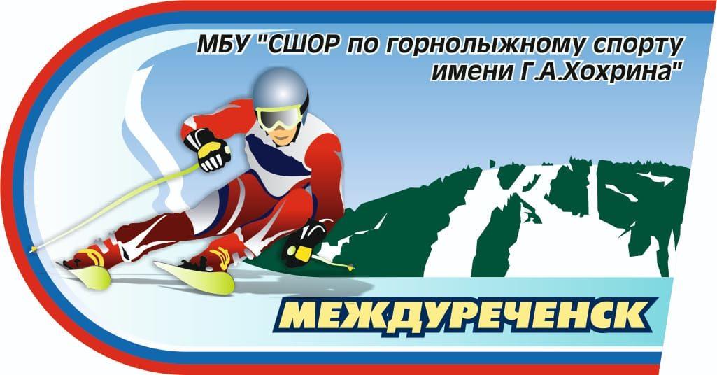 Горнолыжная школа Междуреченск