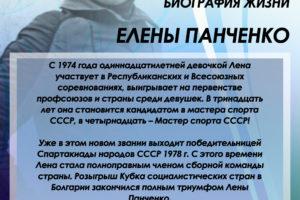 Всероссийские соревнования «Приз Е.Панченко»