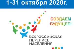 Перепись населения 2020 г.