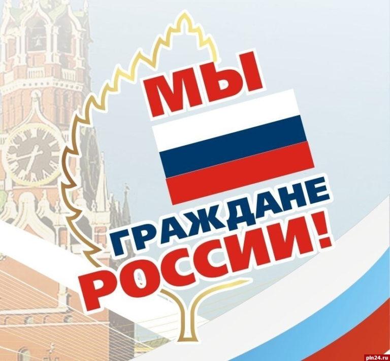 Гражданский экзамен РФ